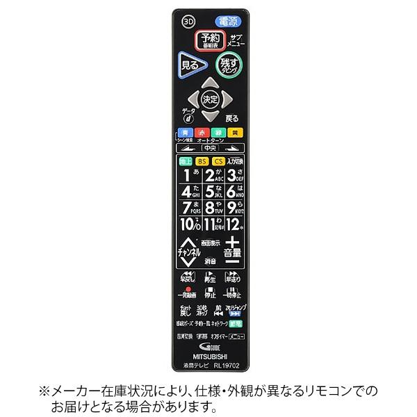 三菱 純正テレビ用リモコン RL19702 M01290P19702