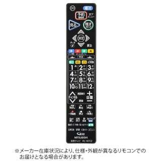 純正テレビ用リモコン RL19702 M01290P19702