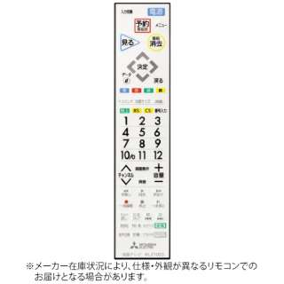 純正テレビ用リモコン RL21003 M01290P21003