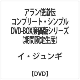 アラン使道伝 コンプリート シンプルdvd Box廉価版シリーズ 期間限定生産 Dvd Nbcユニバーサル Nbc Universal Entertainment 通販 ビックカメラ Com