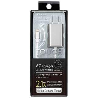 [ライトニング]ケーブル一体型AC充電器 2.1A (1.2m)MFi認証 iCharger シルバー PG-LAC21A02SV
