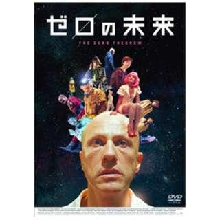 ゼロの未来 【DVD】