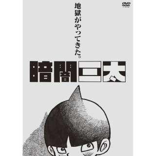 暗闇三太 【DVD】