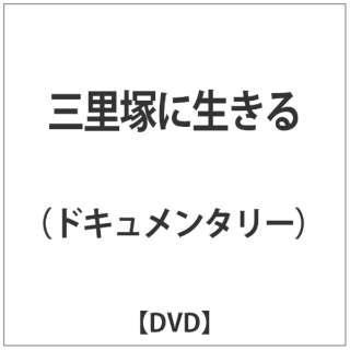 三里塚に生きる 【DVD】