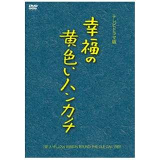 幸福の黄色いハンカチ(テレビドラマ版) 【DVD】