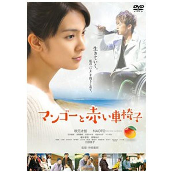 マンゴーと赤い車椅子 【DVD】