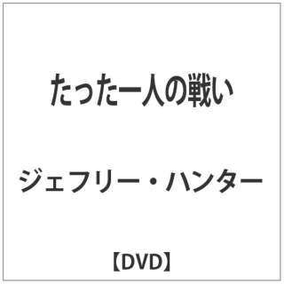 たった一人の戦い 【DVD】