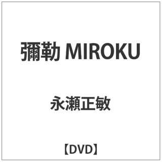 彌勒 MIROKU 【DVD】