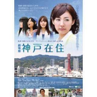 劇場版 神戸在住 【DVD】