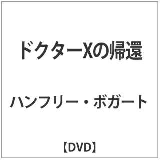 ドクターXの帰還 【DVD】