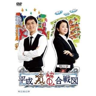 連続ドラマW 平成猿蟹合戦図 【DVD】