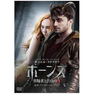 ホーンズ 容疑者と告白の角 【DVD】