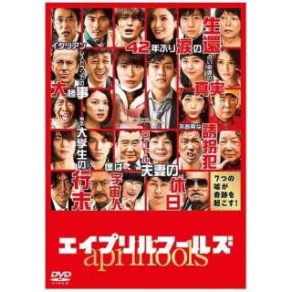 エイプリルフールズ 【DVD】