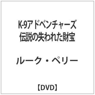 K-9アドベンチャーズ 伝説の失われた財宝 【DVD】
