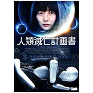人類滅亡計画書 【DVD】
