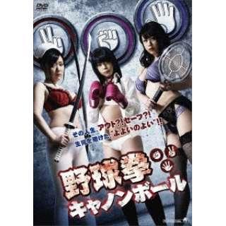 野球拳キャノンボール 【DVD】