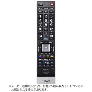 純正テレビ用リモコン CT-90442【部品番号:75036502】