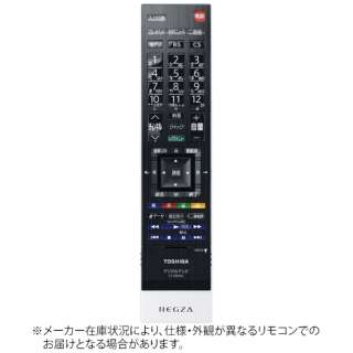 純正テレビ用リモコン CT-90392【部品番号:75040910】