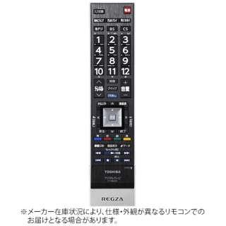 純正テレビ用リモコン CT-90425【部品番号:75032187】