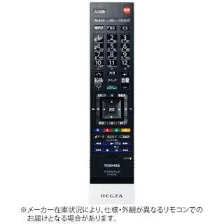 純正テレビ用リモコン CT-90390【部品番号:75027937】