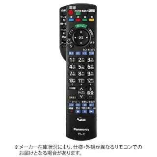 純正テレビ用リモコン N2QAYB000848