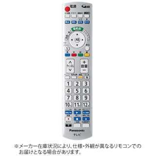 純正テレビ用リモコン N2QAYB000720