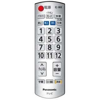 純正テレビ用リモコン N2QAYB000592