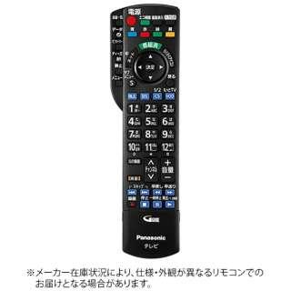 純正テレビ用リモコン N2QAYB000733