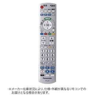 純正テレビ用リモコン N2QAYB000786