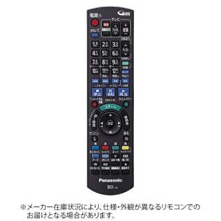 純正BD/DVDレコーダー用リモコン N2QAYB000919