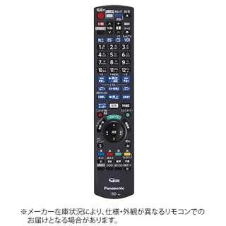 純正BD/DVDレコーダー用リモコン N2QAYB000993