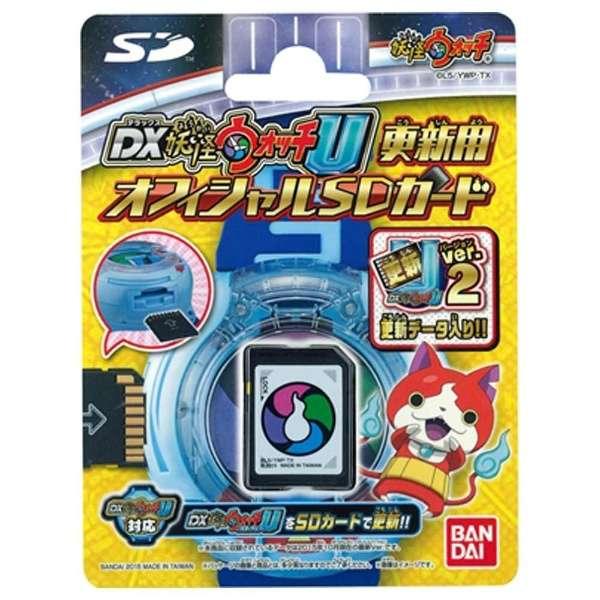 妖怪ウォッチ DX妖怪ウォッチU 更新用オフィシャルSDカード