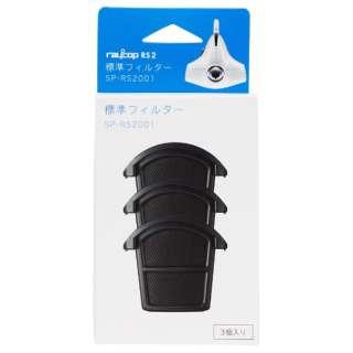 【ふとんクリーナー用】 標準フィルター (RS2-100用/3個入) SP-RS2001