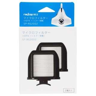 【ふとんクリーナー用】 HEPAフィルター搭載マイクロフィルター (RS2-100用/2個入) SP-RS2002
