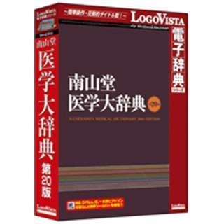 〔Win・Mac版〕 LogoVista電子辞典シリーズ 南山堂医学大辞典 第20版