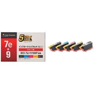 CC-C7E9BK5ST 互換プリンターインク カラークリエーション 5色セット