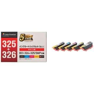 CC-C3253265ST 互換プリンターインク カラークリエーション 5色セット