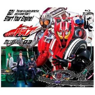 Kamen Rider drive Blu-ray COLLECTION 03 [Blu-ray Software]