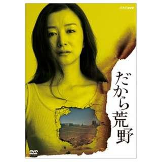 だから荒野 DVD-BOX 【DVD】