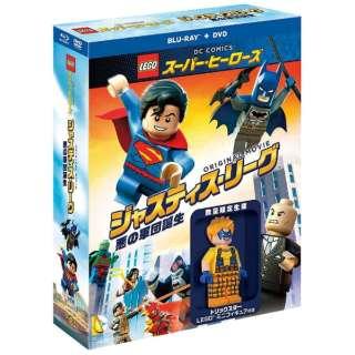 LEGO(R)スーパー・ヒーローズ:ジャスティス・リーグ<悪の軍団誕生> ブルーレイ&DVDセット(2枚組) トリックスター ミニフィギュア付き 数量限定生産 【ブルーレイ ソフト】