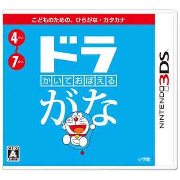 かいておぼえる ドラがな [3DS]