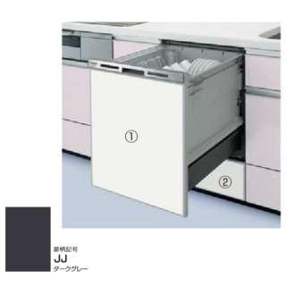 ドア用/食洗機下部用パネルセット (幅45cmディープタイプ用) AD-NPD45-JJ ダークグレー