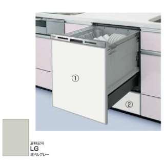 ドア用/食洗機下部用パネルセット (幅45cmディープタイプ用) AD-NPD45-LG ミドルグレー