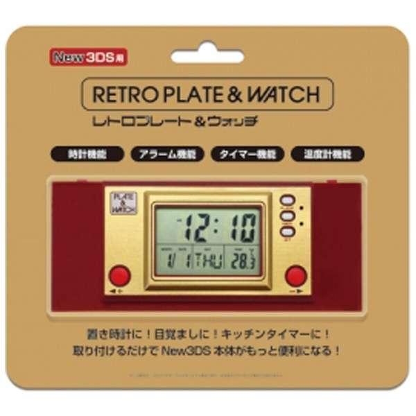 レトロプレート&ウォッチ(New3DS用)【New3DS】