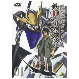 機動戦士ガンダム 鉄血のオルフェンズ 1 【DVD】
