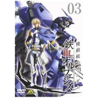 機動戦士ガンダム 鉄血のオルフェンズ 3 【DVD】