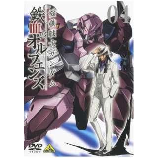 機動戦士ガンダム 鉄血のオルフェンズ 4 【DVD】