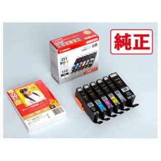 BCI-351XL+350XL/6MPL5 純正プリンターインク 6色マルチパック(大容量)