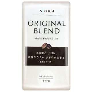 siroca オリジナルブレンド豆 (170g) STC-B170