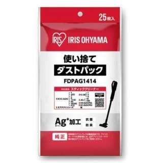 【掃除機用紙パック】 (25枚入) 使い捨てダストパック FDPAG1414